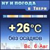 Ну и погода в Твери - Поминутный прогноз погоды